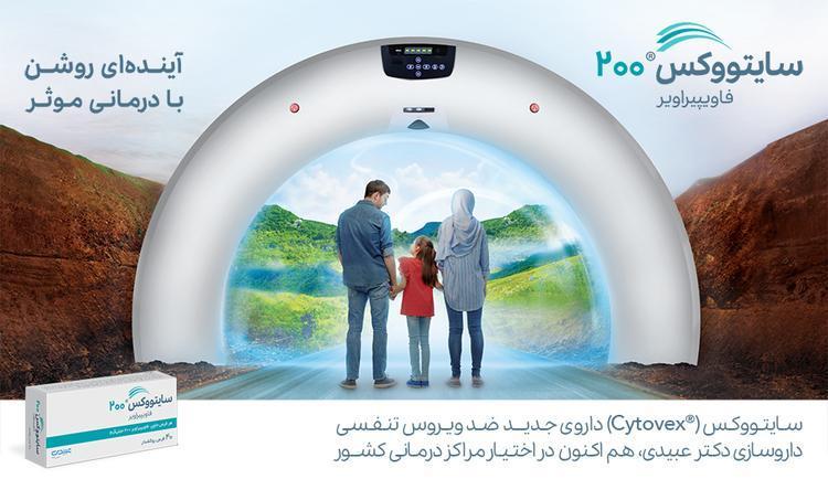 سایتووکس (&regCytovex)، داروی جدید ضدویروس داروسازی دکتر عبیدی درباره داروسازی دکتر عبیدی